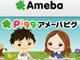 """サービス連携で「大きく勝ちに」——新生「Ameba」が掲げる""""デカグラフ""""戦略"""