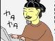 IT4コマ漫画:もしも聖徳太子がPCユーザーだったなら……