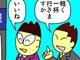 """IT4コマ漫画:こんな""""iPad中毒""""の人、いませんか?"""