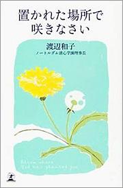 渡辺和子著「置かれた場所で咲きなさい」(幻冬舎)