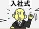 """IT4コマ漫画:わが社で真の""""リア充""""に"""