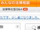 """ネットで広がる法律相談サービス 「弁護士の""""食べログ""""に」"""