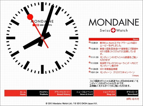 "quality design 01693 6aae6 Apple、iOS 6の""時計盗用""問題でスイス連邦鉄道と和解 - ITmedia ..."