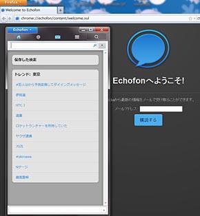 Firefoxアドオン版