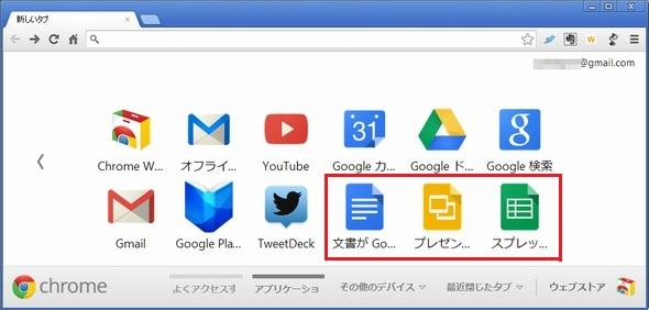 google docsアプリ chromeブラウザでの1クリック起動が可能に itmedia