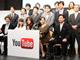 "YouTubeでテレビ局やクリプトンなど13社がオリジナル動画を配信 Googleが収益""前払い"""