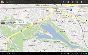 Google Mapsアプリ画面