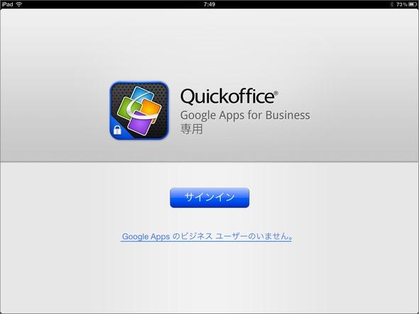 quickoffice 2