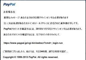 paypalphishing001.jpg
