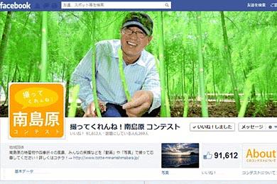 南島原市facebookページ