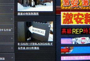 「激裏情報」運営者逮捕 B-CAS書き換えプログラムをネット販売
