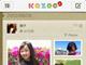 子どもの写真を家族で共有「Kazoc」、ヤフーが公開