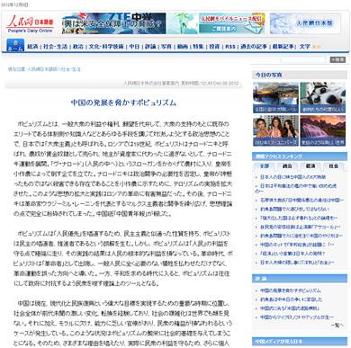 ネット右翼 - JapaneseClass.jp