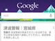 「Google災害情報」提供開始