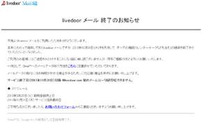 Livedoor メール