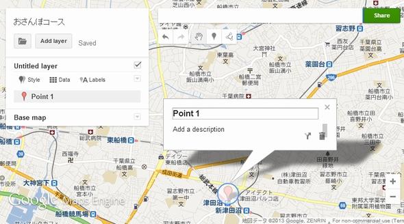 アプリ 地図 作成