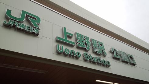 01_ueno.jpg