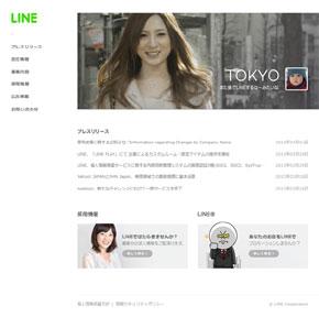 「LINE株式会社」が発足 ゲーム事業は「NHN Japan」に