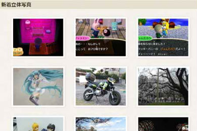 haru_3d.jpg