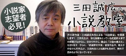 小説の書き方、芥川賞作家が指南します──eBookJapanで「三田誠広の小説教室」