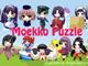 北海道「萌えっ子フリーきっぷ」の歴代萌えキャラクターがパズルアプリに