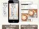 レシート撮るだけ家計簿アプリ「ReceReco」75万DL突破 増加ペース加速