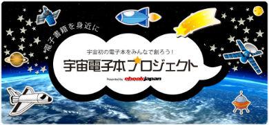 世界初、電子書籍を宇宙に届けるプロジェクト eBookJapanが開始