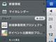 「サイボウズLive」スマホアプリが刷新 UI見直し、チャット機能も搭載へ