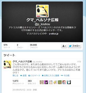 「アトラスは永久に不滅クマ!」 人気ブランドの行方にネット騒然、公式アカウントに声援も
