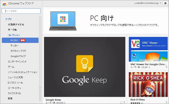 chrome apps 1