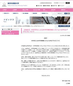 東京 外国 語 大学 学務 情報 システム