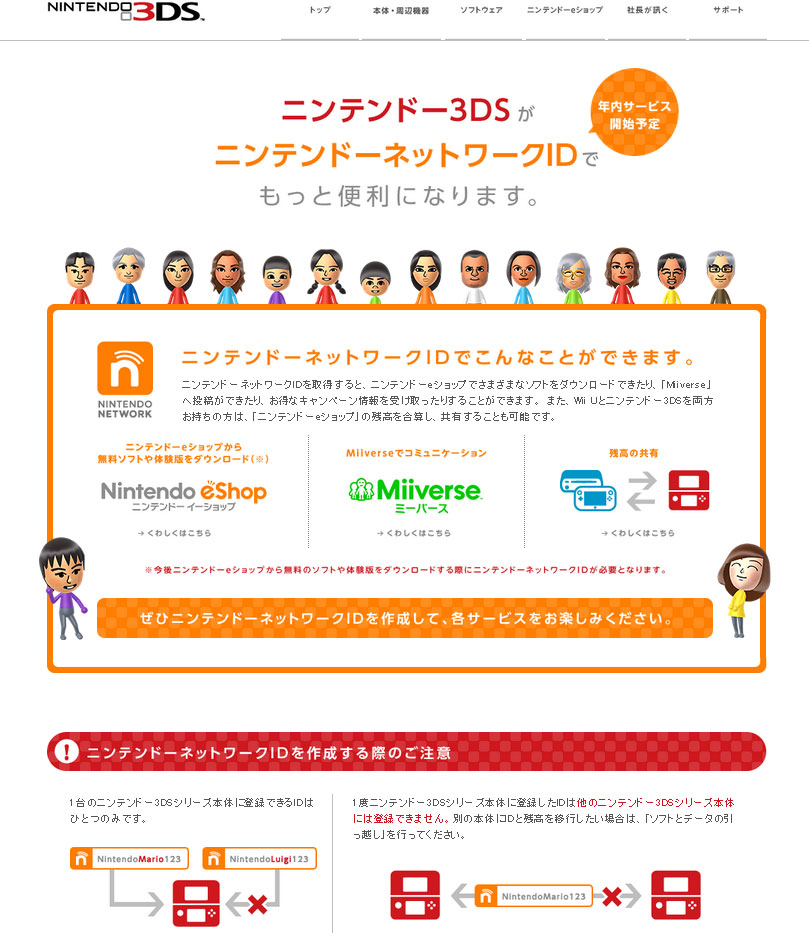 3ds ニンテンドー ネットワーク id 削除
