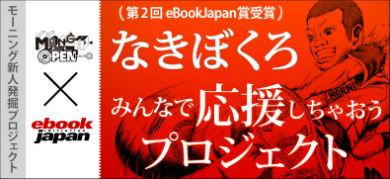漫画家の上京資金をかけた応援プロジェクト、モーニングとeBookJapanが実施