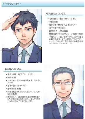 おじさんおにいさん 長野県警のイメージキャラがイケメンすぎて困惑する