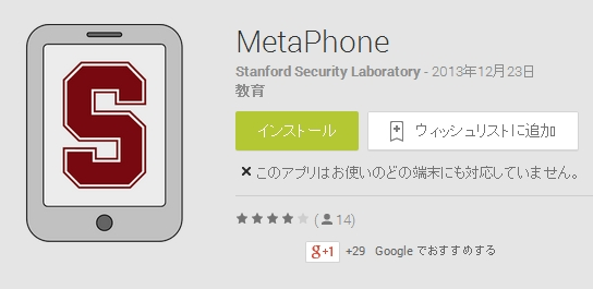 metaphone