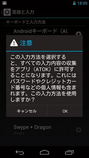 "AndroidはIMEインストール時に""警告""表示で注意喚起 Google日本"