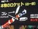 「ニコニコ超会議3」に「進撃」「艦これ」登場 JAXAは実物ロケットの一部をプレゼント