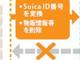 JR東、Suicaデータ社外提供は「利用者への配慮が不足していた」 有識者会議の中間報告を公表