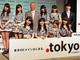 「.tokyo」運用開始 都道府県ドメイン初 「東京の魅力を世界に」