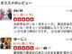 """1億2000万ユーザーが使う口コミサイト「Yelp」日本上陸 CEOが語る""""勝算""""とは"""