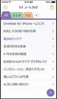 onenote 1 iPhone��OneNote