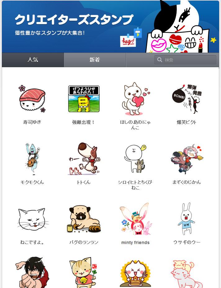 必需アプリ【LINE】の自作スタンプが話題沸騰している件♡