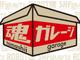 バンダイと寺田倉庫、フィギュアコレクター向け保管サービス「魂ガレージ」スタート