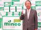 ケイ・オプティコム、au LTEのMVNO「mineo」で格安スマホ参入 端末込み月額3590円