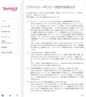ヤフーがプライバシーポリシー改定 「Tポイント」ユーザーのWeb閲覧履歴、CCCに提供