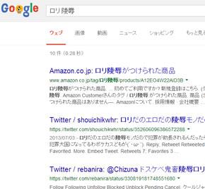 なぜGoogleで「ロリ」が検索できなくなったのか SEO専門家の見方 (1/3)