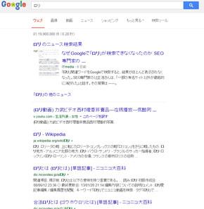 Google「ロリ」検索結果に変化 表示数回復、中小サイトもヒット アルゴリズム調整か