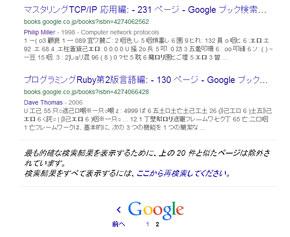 Google、「アルゴリズム改善に常に注力」 「ロリ」問題でコメント