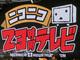 ニコニコの夏——全国9カ所で「町会議」、ファイナルに小林幸子 「23時間テレビ」では新垣隆さん生演奏