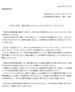 ベネッセ原田社長、ジャストシステムを批判 「一方的なデータ削除は原因究明を難しくする」